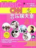 CNN音乐聊天室(1VCD+16页彩图+中文字幕) (平装)