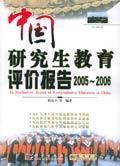 中国研究生教育评价报告