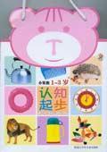 小笨熊认知起步(共8册)