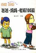 亲情、友情:爸爸、妈妈、老师100篇 (平装)