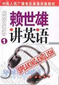 赖世雄讲英语(1)