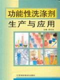 功能性洗涤剂生产与应用