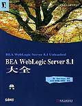 BEA WebLogic Server8.1大全