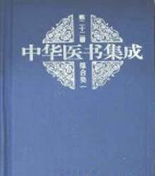 中华医书集成(三十三册)
