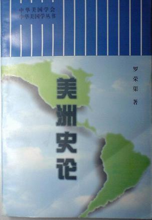 中华美国学丛书:美洲史论