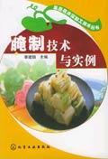 腌制技术与实例/果蔬花卉深加工技术丛书