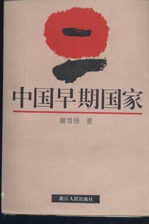 中国早期国家