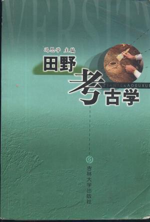 田野考古学