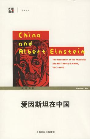 爱因斯坦在中国