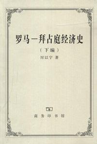 罗马-拜占庭经济史-(上.下编)