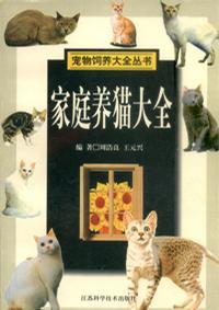 家庭养猫大全/宠物饲养大全丛书