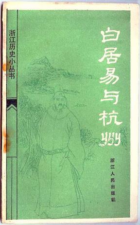 白居易与杭州