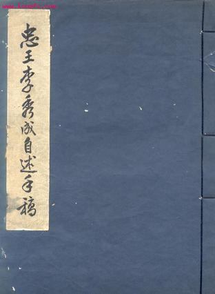 忠王李秀成自述手稿