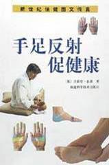 手足反射促健康