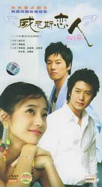 威尼斯戀人二十四集電視連續劇(DVD)