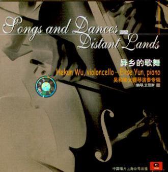 异乡的歌舞-吴和坤大提琴演奏专辑