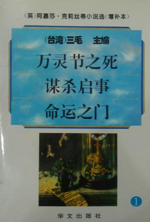 阿嘉莎·克莉丝蒂小说选(增补本)1