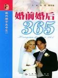婚前婚后365