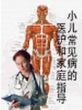 小儿常见病的医护和家庭指导