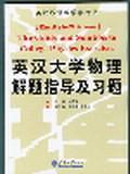 英汉大学物理解题指导及习题
