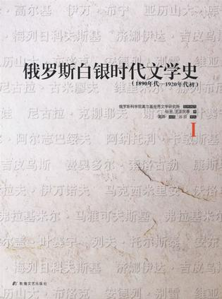 俄罗斯白银时代文学史(全四册)