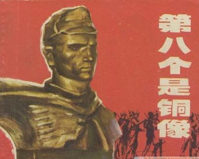 阿尔巴尼亚经典电影系列 第八个是铜像(VCD)