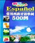 常用西班牙语单词500例(VCD)
