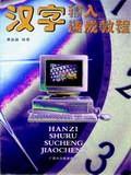 汉字输入速成教程