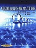 电器制造技术手册