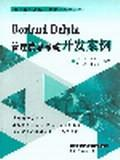 Borland Delphi管理信息系统开发案例 (平装)