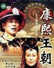 康熙王朝五十集电视连续剧11片装(DVD)