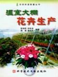 温室大棚花卉生产/农民快速致富丛书