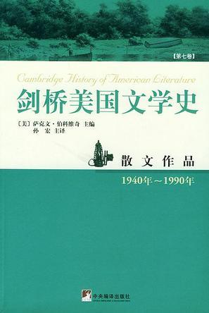 劍橋美國文學史(第七卷)