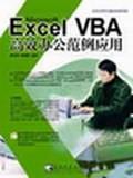Excel VBA高效办公范例应用