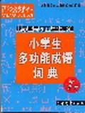 小学生多功能成语词典