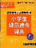 小学生规范造句词典