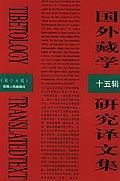 国外藏学研究文集 第十五辑