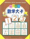 识字大卡<3>(双色无图适合3-7岁)
