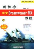 新概念中文Dreamweaver MX教程