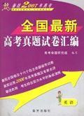 2008全国最新高考真题试卷汇编:英语附完整解析 (平装)