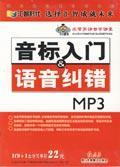 汇智英语自学课堂:音标入门&语音纠错(MP3版)(附学习手册) (精装)