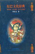 东巴文化辞典