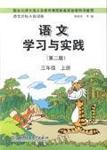语文达标A级训练语文学习与实践(第二版)三年级 上册