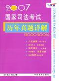 2007-国家司法考试历年真题祥解