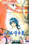 中国原创动漫精品丛书:人偶师未来(1)