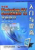 中文版Photoshop CS/CorelDRAW12平面设计入门与提高(附光盘) (平装)
