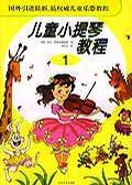 儿童小提琴教程