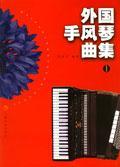 外国手风琴曲集.1