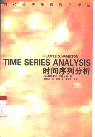 时间序列分析