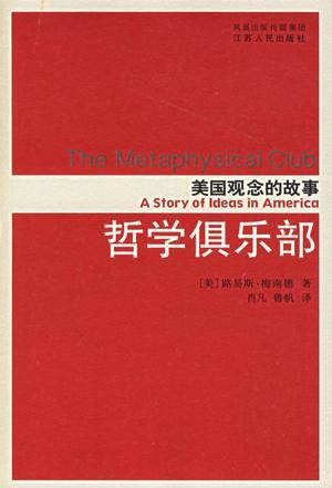 哲学俱乐部-美国观念的故事